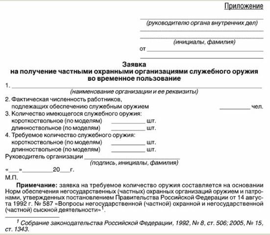 об утверждении инструкции о пропускном режиме в административных зданиях и на охраняемых объектах мвд россии - фото 8