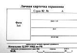 Заявление на сдачу личной карточки охранника чоп в цлрру