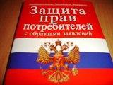 Закон РФ «О защите прав потребителей»